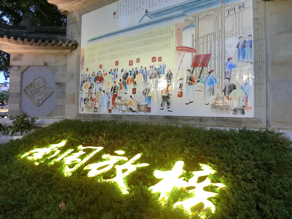 南京中国科举博物馆 Nanjing Imperial Examination Museum of China (Part 1)
